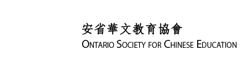 Ontario Society for Chinese Education | Charitable Organization Number: 85733 5335 RR0001